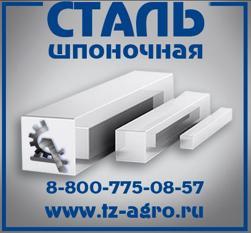 Сталь шпоночная гост 8787 68 купить республика мордовия, рузаевка.